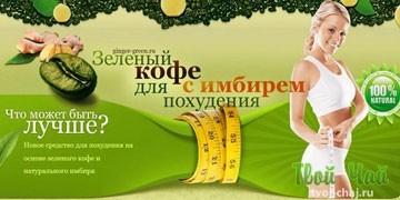 Реклама зеленого кофе с имбирем как средства для похудения