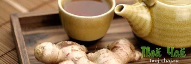 как пить чай с имбирем чтобы похудеть